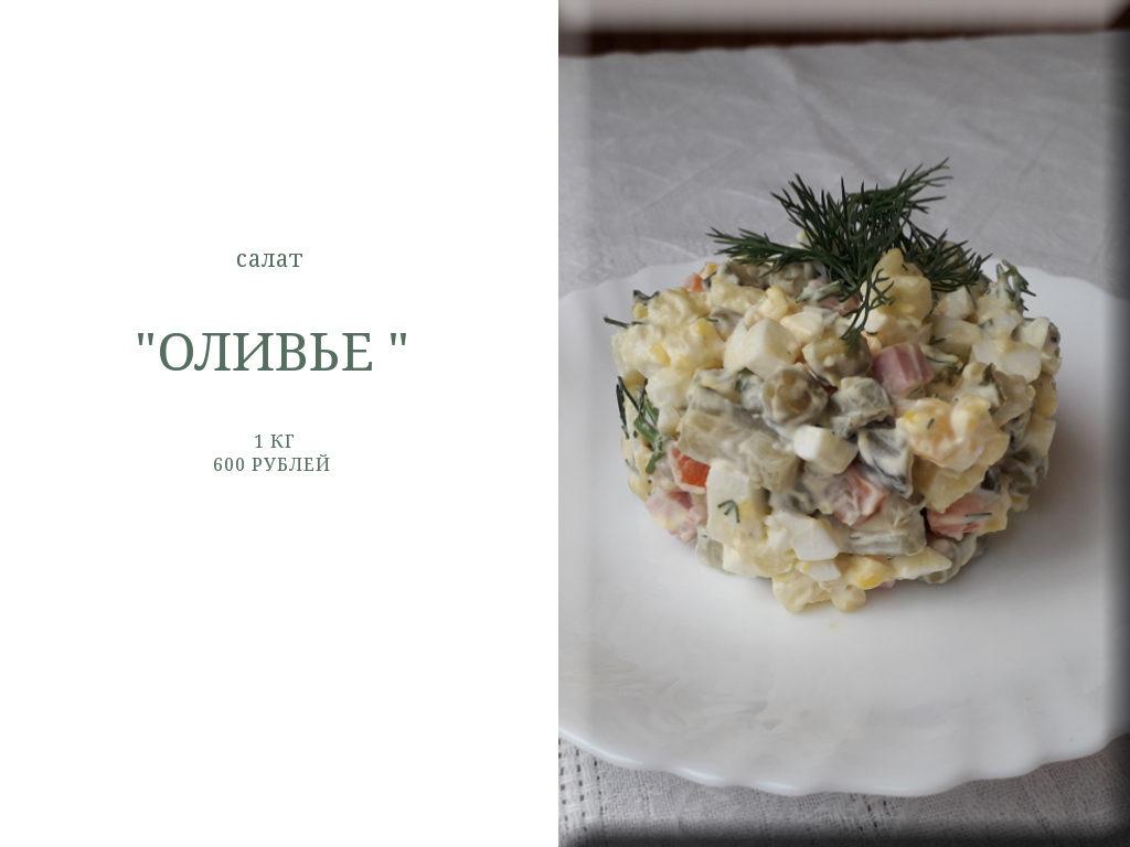 olive kg