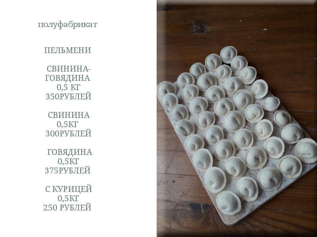 polufabrikatyi pelmeni