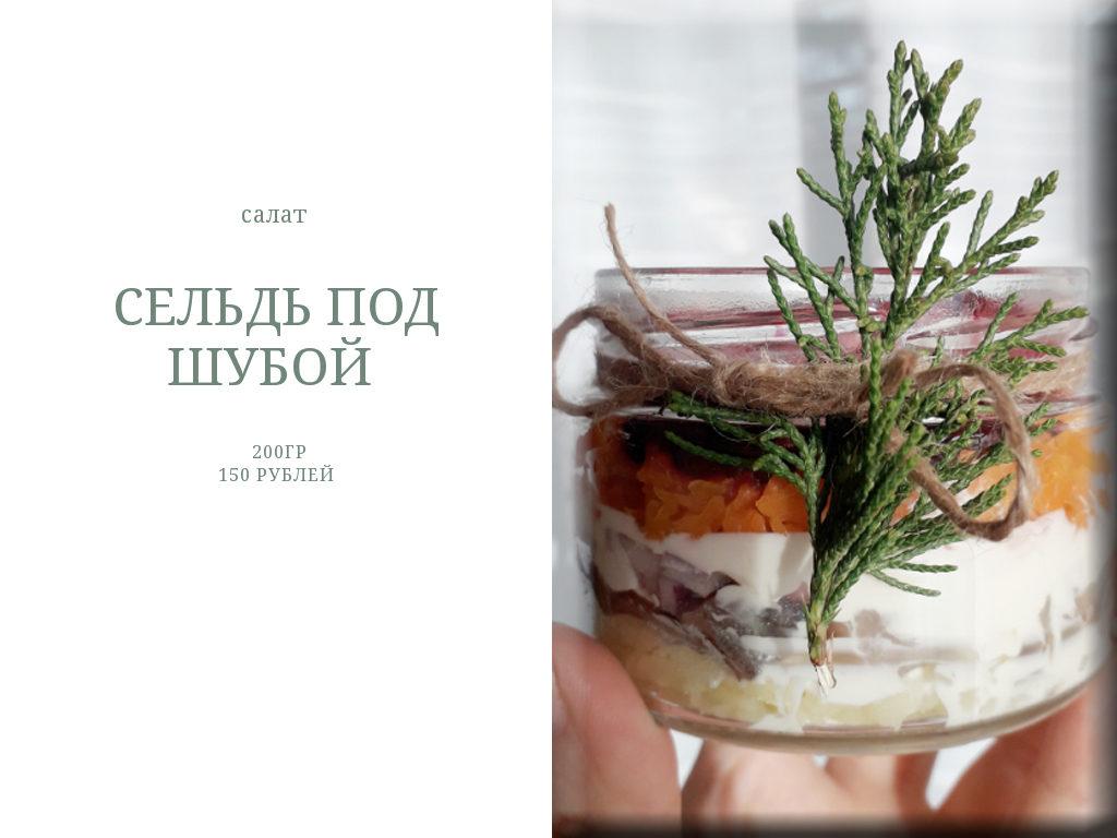 salat pod shubooy